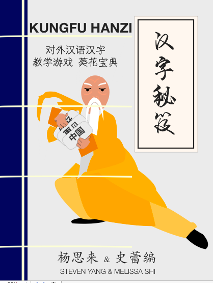 Kungfu hanzi